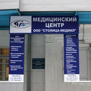 Медицинские центры Инты